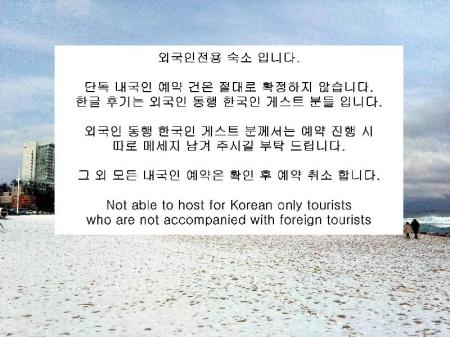 Αίθουσα υποδοχής Gangneung Station Guesthouse - Foreigners Only