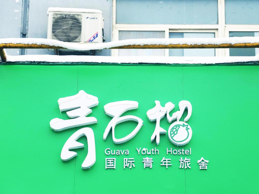 Mere om Xian Guava Youth Hostel