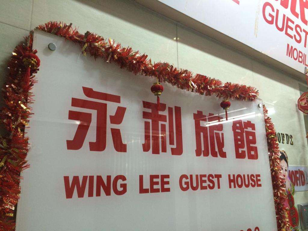 Wejście Wing Lee Guest House