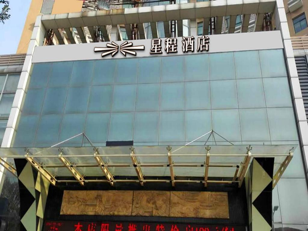 Starway Hotel Beijing Shunyi Center Subway Station Branch