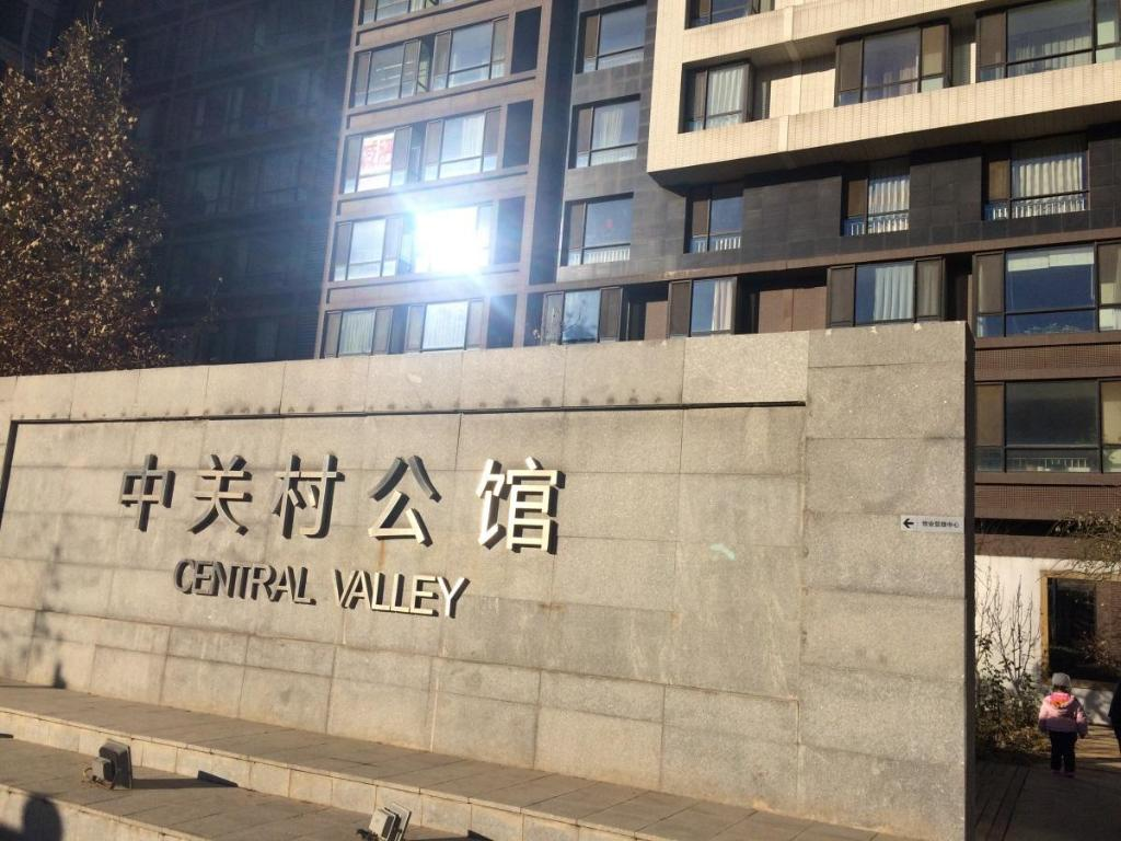 Beijing Youth Apartment Zhongguancun Branch
