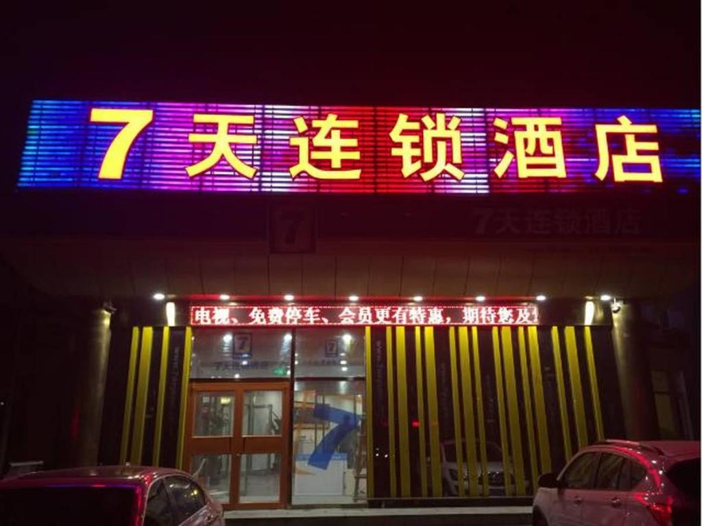 7 Days Inn Beijing Tongzhou Beiguan Subway Station Branch