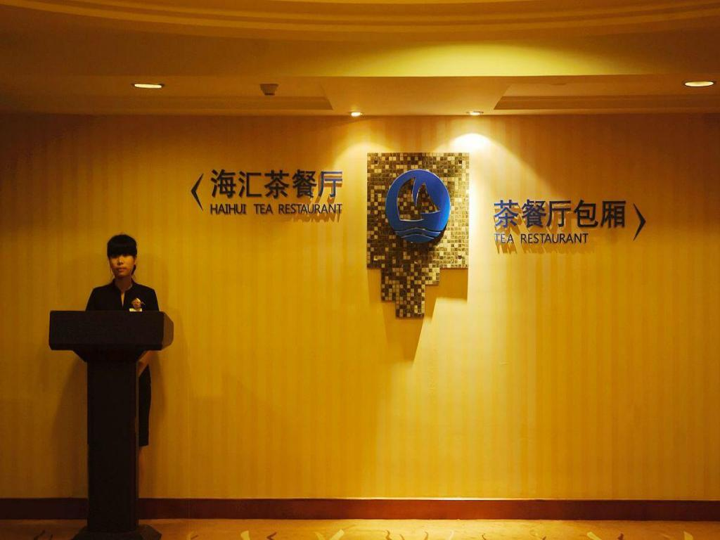 Hotellet indefra Hangzhou Haiwaihai Communication Hotel