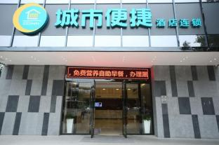 City Comfort Inn Shenzhen Shennan Road Shenzhen University Branch