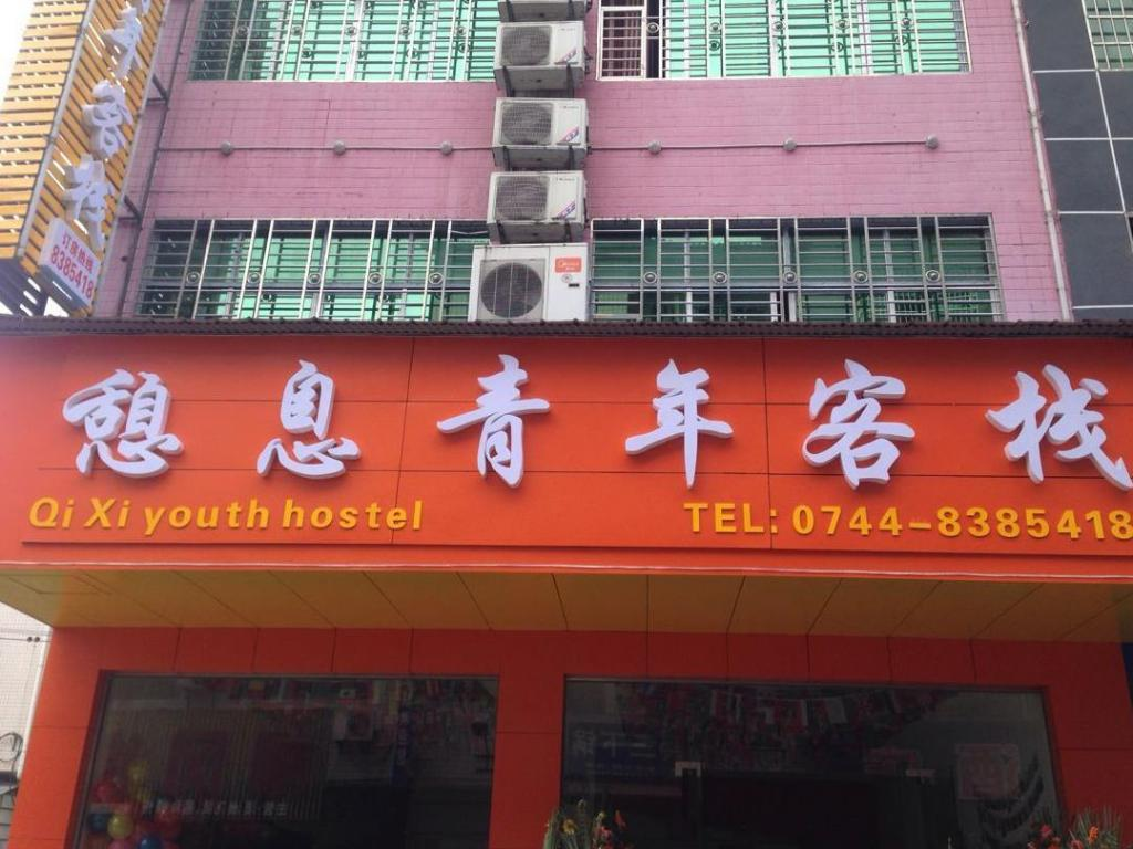 Zhangjiajie Qi Xi Youth Hostel