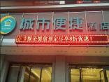 City Comfort Inn Maoming Jixing Branch