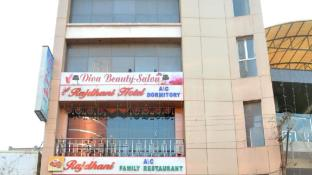 Hotel Rajdhani  (Pet-friendly)