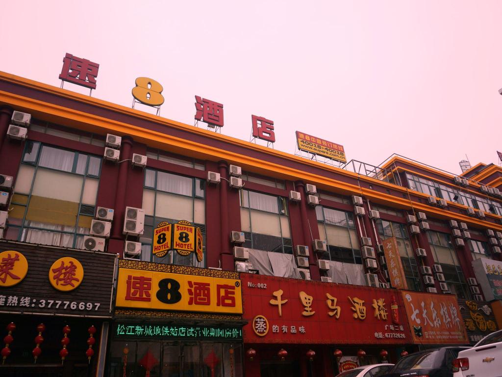 Super 8 Hotel Shanghai Songjiang Xincheng Subway Station Branch