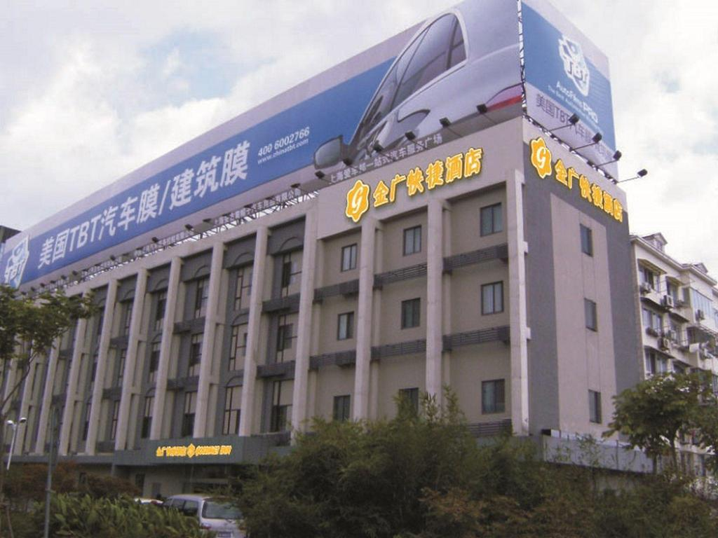 Jinguang Express Hotel Shanghai Pudong New International EXPO Centre Luoshan Road Branch