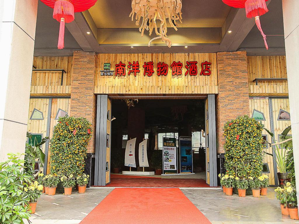 Haikou Huangma Holiday South Seas Museum Hotel