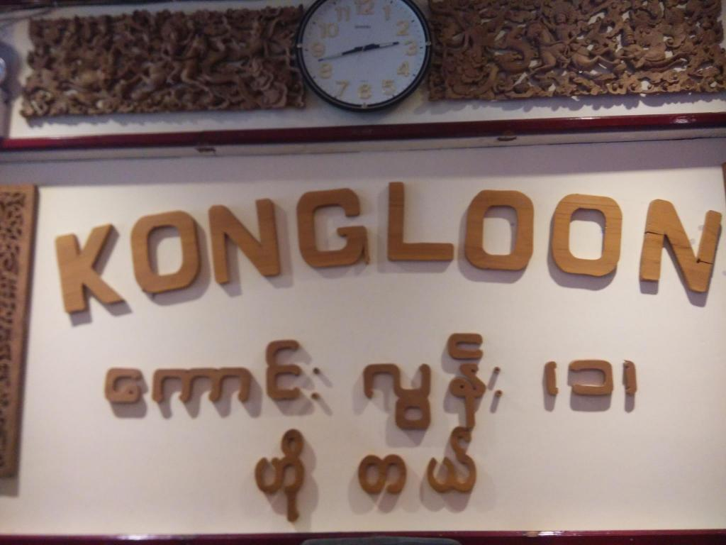 More about Kong Loon Motel 1