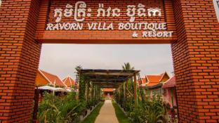 Ravorn Villa Boutique