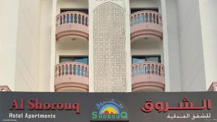 Alshorouq Hotel Apartments