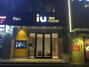 IU Hotel Xian West Gaoxinkeji Road Subway Station Branch