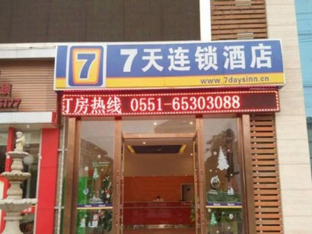 More about 7 Days Inn Hefei Shufeng Road Leather Branch