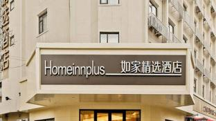 Home Inn Plus Tianjin Train Station Italian Amorous Feelings Street Branch