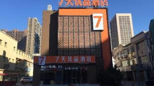 7 Days Premium Dalian Development Zone Wucai City Railway Station Branch