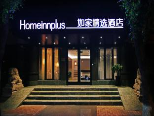 Home Inn Plus Beijing Tuanjie Lake Subway Station Branch