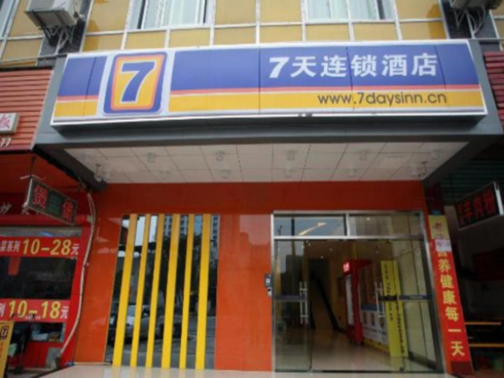 More about 7 Days Inn Yongzhou Zhong Xin Yi Yuan Branch