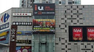 IU Hotel Suzhou Train Station Wanda Plaza Branch