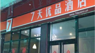 7 Days Premium Guangzhou Changlong Shiguang Road Qifuxincun Branch