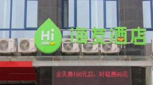 Hi Inn Shanghai Hongqiao Railway Station Branch