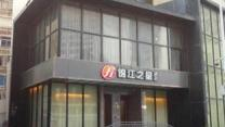 Jinjiang Inn Select Wuxi Zhongshan Road Branch