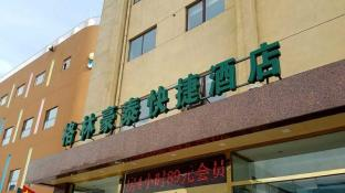 GreenTree Inn Beijing Chaoyang Beiyuan Beijing Meeting Center Express Hotel