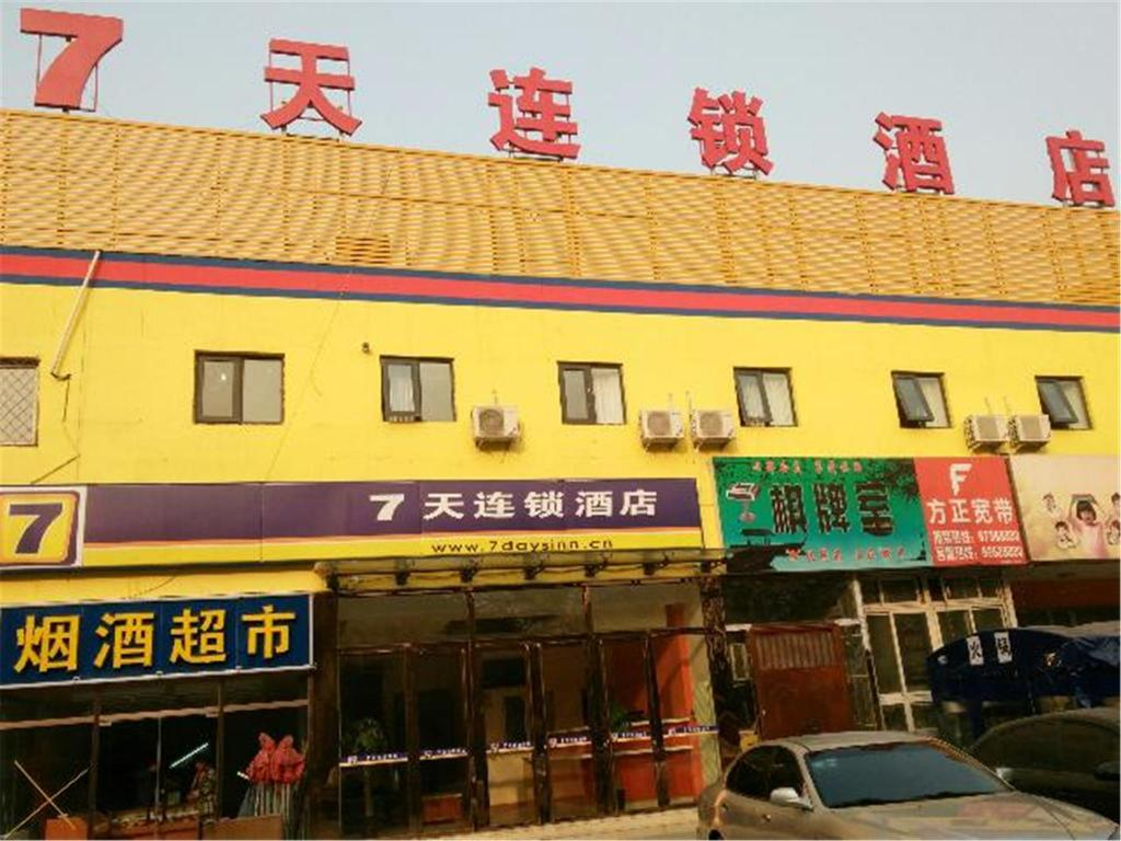 7 Days Inn Beijing South Railway Station South Square Yangqiao Branch