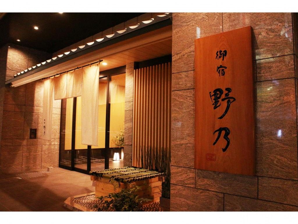 御宿野乃旅館 - 難波 (Onyado Nono Namba Natural Hot Spring)
