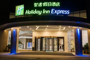 Holiday Inn Express Guangzhou Baiyun Airport