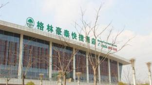 GreenTree Inn Hubei Wuhan High-Speed Rail Station Express Hotel