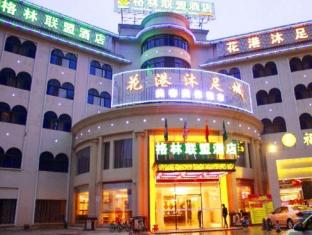 GreenTree Alliance Guangdong Guangzhou Huadu District Yunshan Avenue Sports Center Hotel