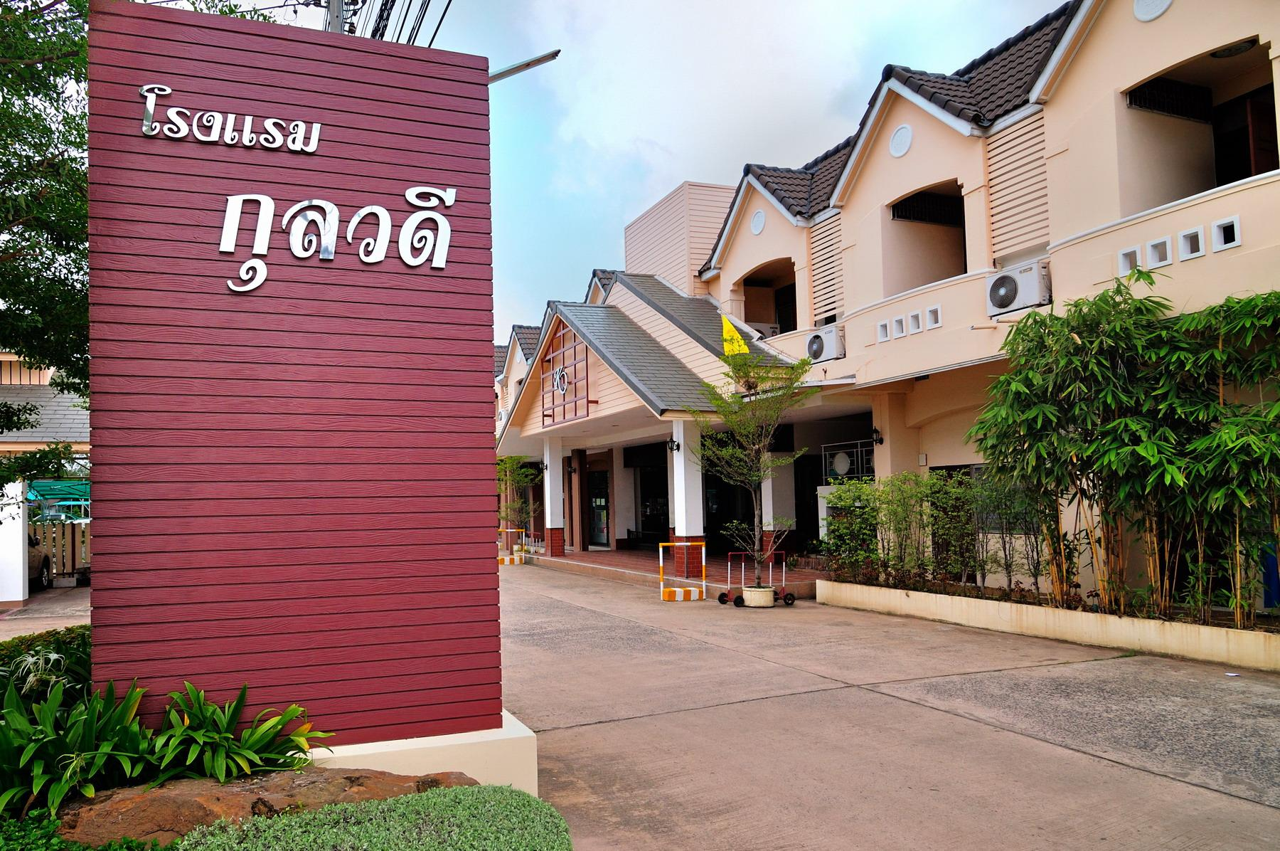 10 best sisaket hotels hd photos reviews of hotels in sisaket rh agoda com