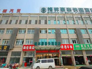GreenTree Suqian Sihong Passenger Station Zhongyuan Logistics District Hotel l