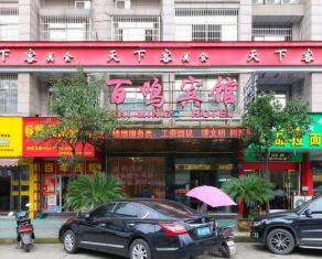Yiwu Baiming Hotel