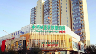 GreenTree Inn Beijing International Studies University Dalianpo Metro Station Express Hotel