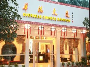Overseas Chinese Mansion