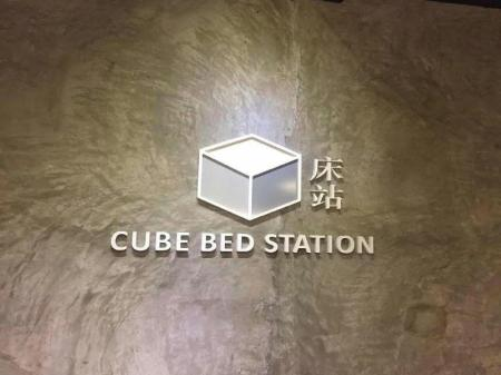 Interior view Cube Bed Station Hostel