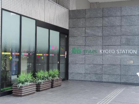 Entrance Ibis Styles Kyoto Station Hotel
