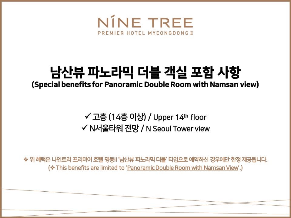 High Floor Namsan View Panoramic Double Room