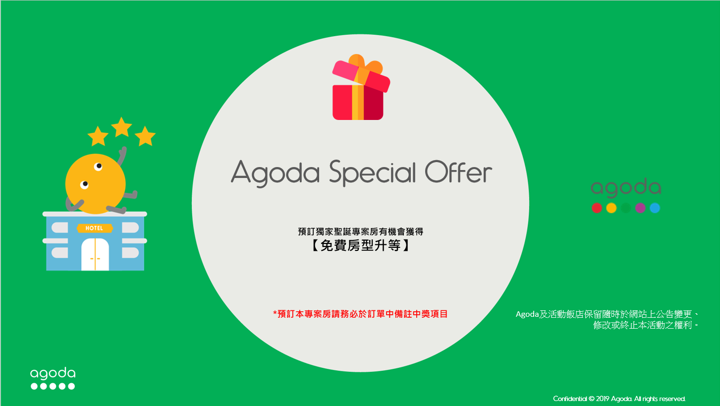 【獨家專案】聖誕期間專案房型 (Room - Christmas Exclusive Limited Offer)