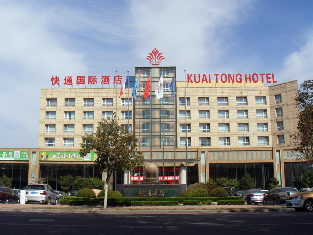 Qingdao Kuaitong International Hotel