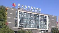 Xihua Business Hotel
