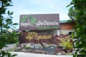 Satun Boutique Resort