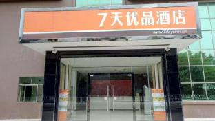 7 Days Premium Shenzhen Dapeng New District Jiaochangwei Branch