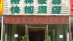 GreenTree Inn Beijing Changping Tiantongyuan East Taipingzhuang Road Express Hotel