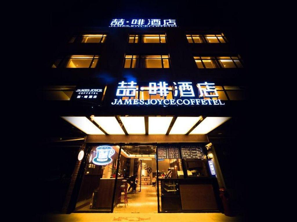 More about James Joyce Coffetel Shanghai Caoyang Branch