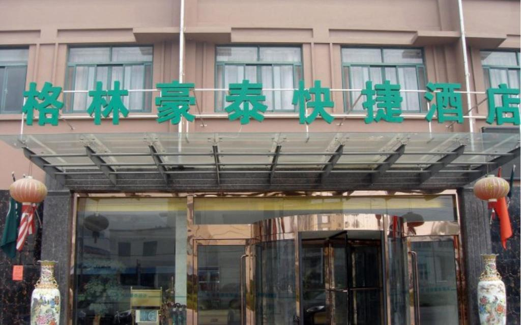 GreenTree Inn Yangzhou Gaoyou China Clothing Town Express Hotel
