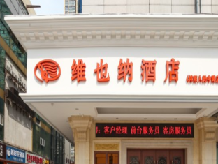 Vienna Hotel Shuyang Renmin Middle Road Branch